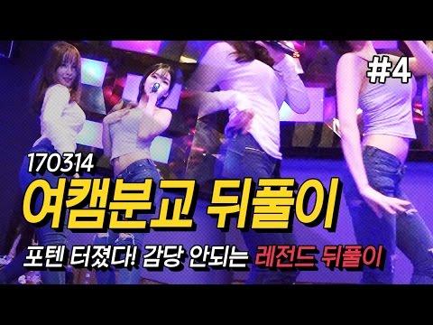 170314 [4] 여자4명 이면 '최군'도 감당 안되는 [여캠분교] 레전드 뒤풀이 방송!! - KoonTV