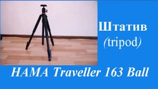 штатив Hama Traveller Mini