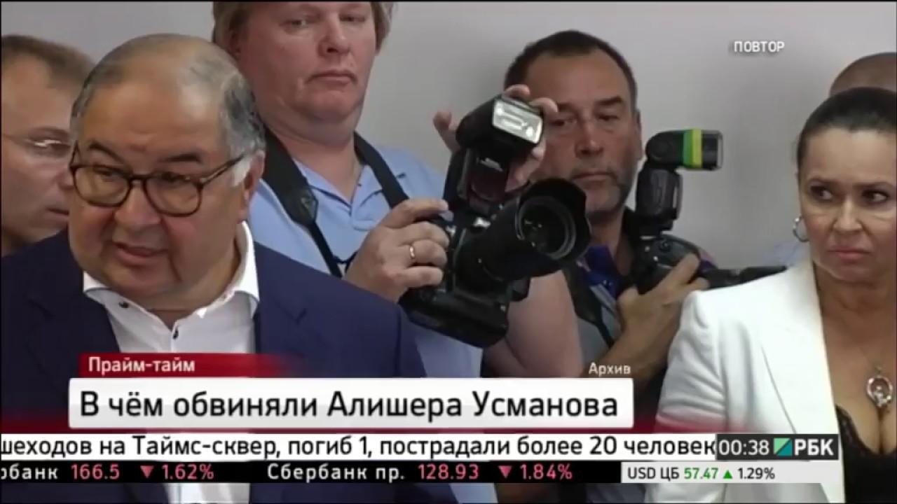В чем обвиняли Алишера Усманова