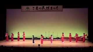 こまつ民謡まつり2014 津軽ばやし 慎太朗くんの舞。