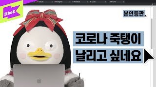 Download 펭수가 BTS 지민한테 감동한 썰 푼다 메리 펭리스마스!🎄 본펭등판 시작합니다 | 펭수(PENGSOO)_크리스마스리턴즈 |  본인등판 | Look Me Up