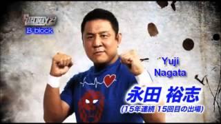 Yuji Nagata - Mission Blow (He's A Pirate Intro) thumbnail