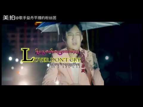 Tibetan love song 2017