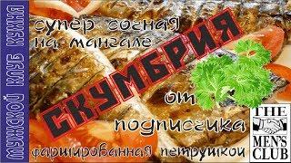 Скумбрия начиненная петрушкой / рецепт от подписчика супер сочная