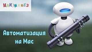 Automator - автоматизируем процессы на Mac (МакЛикбез)