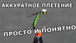 Сибирская плетенка. Секреты аккуратного плетения