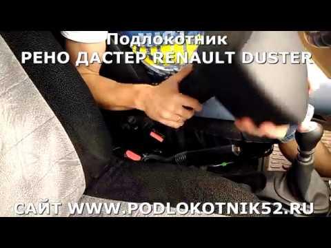 Подлокотник РЕНО ДАСТЕР RENAULT DUSTER Установка