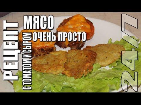 мясо с помидорами майонезом и сыром в духовке рецепт пошагово