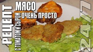 Рецепт. Мясо с помидором и сыром в духовке. Очень быстро!