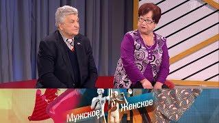 Мужское / Женское.  Прости, родная. Выпуск от 09.02.2018
