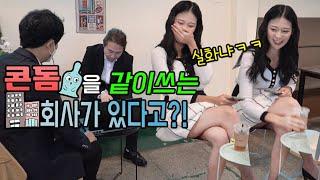 [몰카][sub] 부산미녀분 미친신입사원 드립에 헤드뱅잉ㅋㅋㅋ너무웃어서 복근생김ㅋㅋㅋ여자분이알려준 부산현지인맛집은?ㅋㅋKorean prank lmao