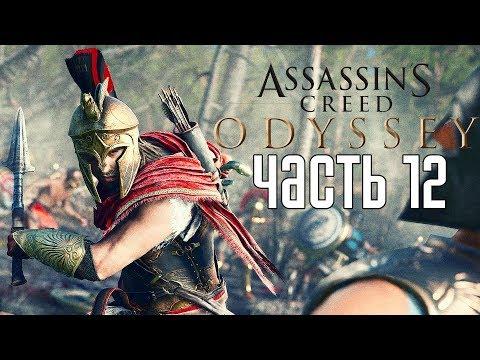 Assassin's Creed: Odyssey ► Прохождение на русском #12 ► ВПЕРЕД ПО СЮЖЕТУ!