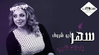 بالفيديو.. أغنية جديدة لسهر أبو شروف