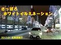 【2017.01 北海道旅行】 さっぽろホワイトイルミネーション