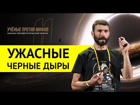 Не черные и не дыры? Сергей Назаров. Ученые против мифов 11-1
