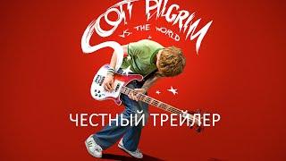 """Честный Трейлер: """"Скотт Пилигрим против всех"""""""
