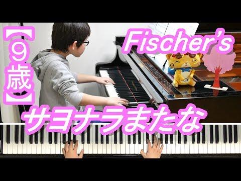 【9歳】サヨナラまたな/Fischer's