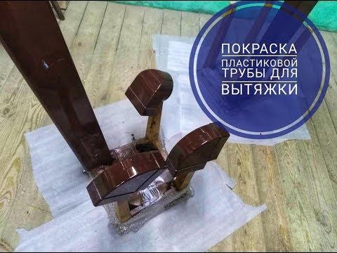 Как покрасить баллончиком  пластиковую трубу для вытяжки?