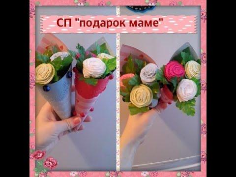 Цветы для мамы сделать своими руками
