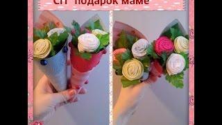 DIY: СП ''Подарок маме'' / Своими руками / букет цветов