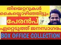 PERANBU BOX OFFICE COLLECTION | PERANBU | MAMMOOTY