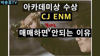 아카데미 수상 CJ ENM, 매매하면 안되는 이유
