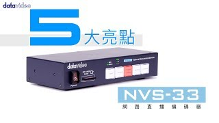 【官方版】NVS-33 網路直播編碼器的五大亮點 |Datavideo洋銘科技