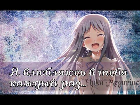 Грустный аниме клип - Я влюбляюсь в тебя каждый раз..