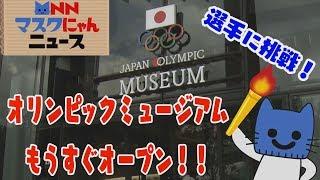 選手に挑戦!日本オリンピックミュージアムまもなくオープン!!【マスクにゃんニュース】