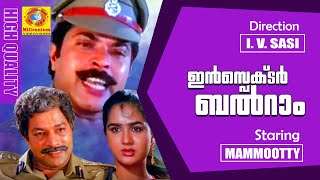 Inspector Balram | Malayalam Full Movie | Mammootty | Urvashi | Action Thriller Movie