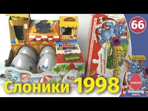 Киндер сюрприз 1998! Слоники. Распаковка раритетных коробочек.