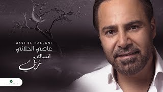 Assi El Hallani ... Ansak Rabbi | عاصي الحلاني ... انساك ربي