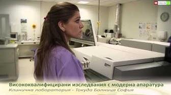 Клинична лаборатория в Токуда Болница