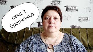Семья Бровченко моё мнение