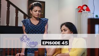 Neela Pabalu Sirasa TV 20th July 2018 Ep 45 [HD] Thumbnail