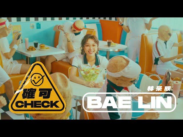 林采欣 Bae Lin 《確可 CHECK 》Official Music Video