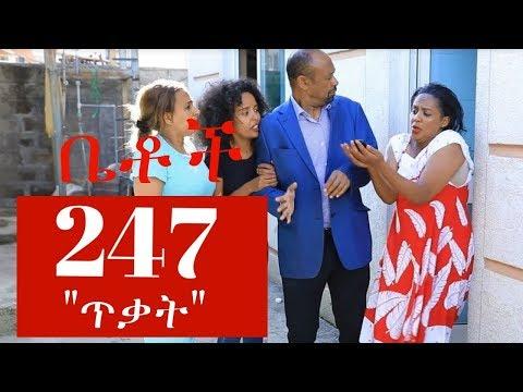 Betoch - 'ጥቃት' Comedy Ethiopian Series Drama Episode 247
