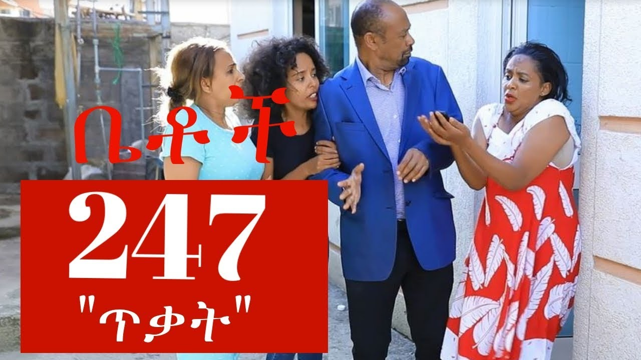 "Betoch - ""ጥቃት"" Comedy Ethiopian Series Drama Episode 247"