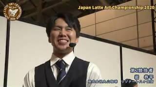 ジャパン ラテアート チャンピオンシップ (JLAC) 2020決勝 岩 恭平