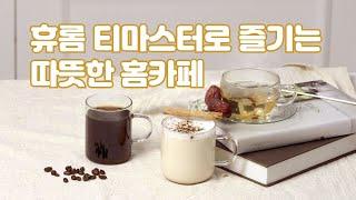 [휴롬홈카페] 휴롬티마스터로 즐기는 드립 커피, 밀크티…