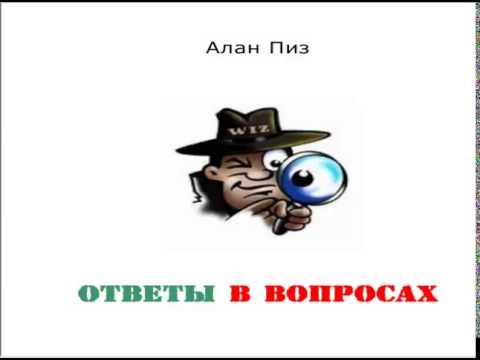 Алан Пиз  Ответы в вопросах. аудиокнига. Канал Валентины Токаревой