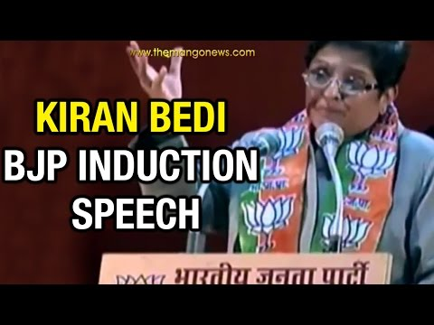 Kiran Bedi full speech at BJP induction ceremony - PM Modi inspired me