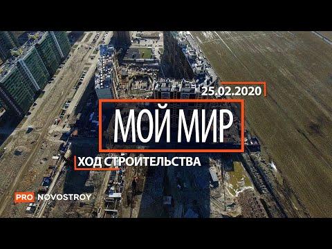 """ЖК """"Мой Мир"""" [Ход строительства от 25.02.2020]"""