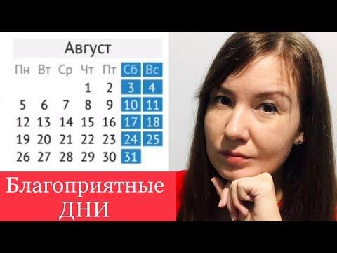 Календарь на АВГУСТ месяц 2019 года | Как рассчитать дни отпуска | Благоприятные дни
