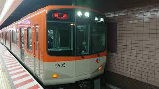 阪神電車 本線 神戸高速線 9000系 9505F 発車 新開地駅