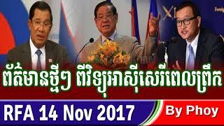 ព័ត៌មានថ្មីៗ ពីវិទ្យុអាស៊ីសេរីពេលព្រឹក,RFA Khmer Radio News,Khmer News Today,By Phoy Tev