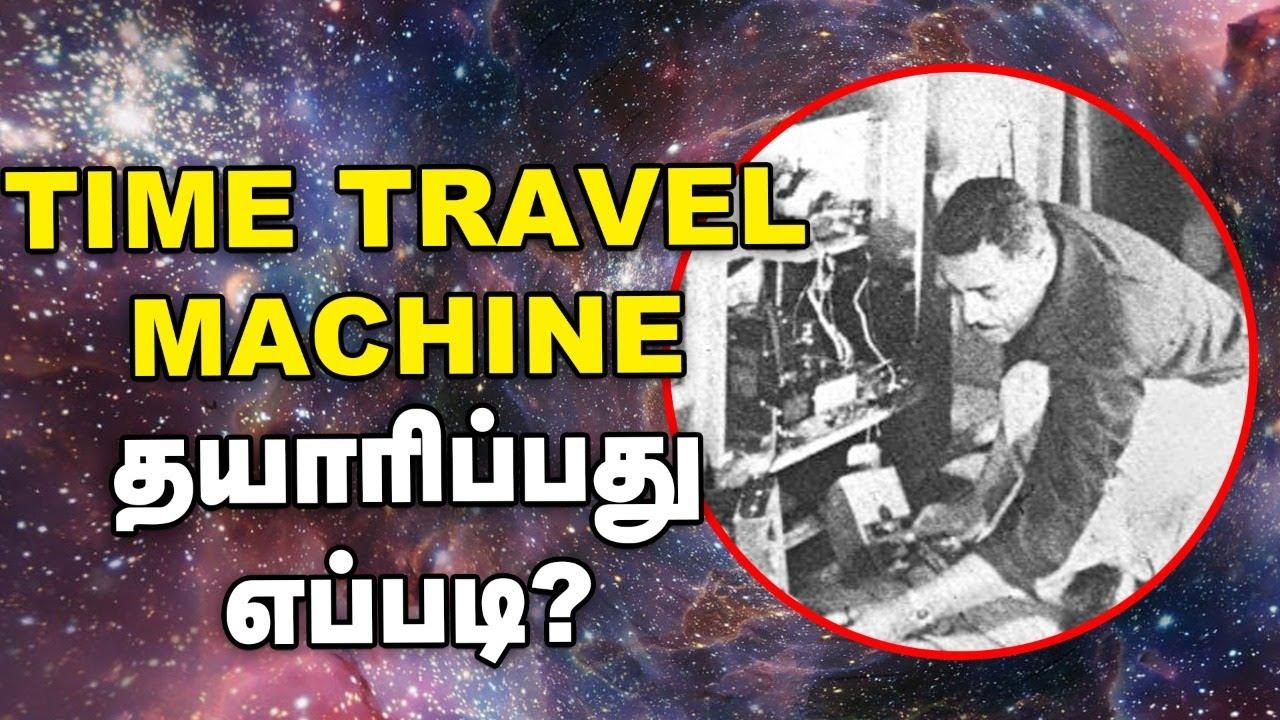 Time Travel Machine தயாரிப்பது எப்படி? | is it true? | Vikatan Tv