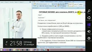 Начать бизнес за 20 тыс. руб.