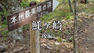 NC700X二輪旅 本州最東端 2018 ④ 魹ヶ崎 後編