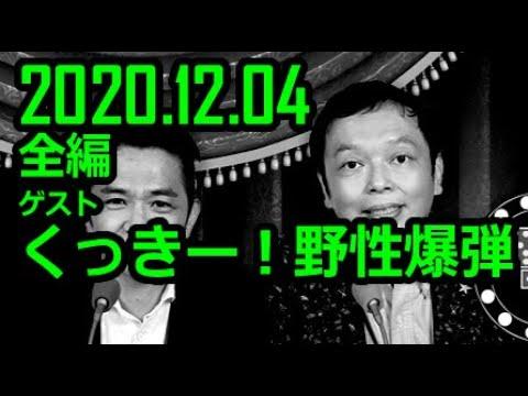 【通信料節約】 中川家 ザ・ラジオショー ゲスト 野性爆弾くっきー 2020年12月4日